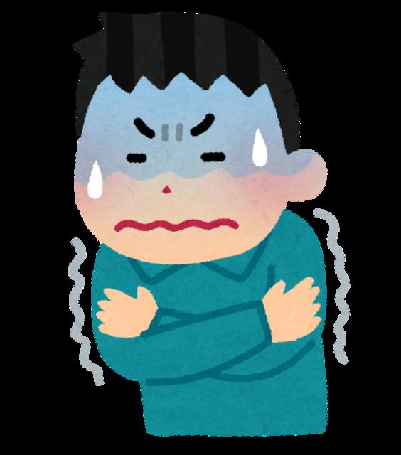 寒気・悪寒のイラスト.png