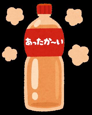 温かいペットボトル飲料のイラスト.png